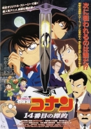Detective Conan Movie 02: The Fourteenth Target