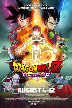 Doragon boru Z: Fukkatsu no 'F (Dragon Ball Z: Resurrection 'F')