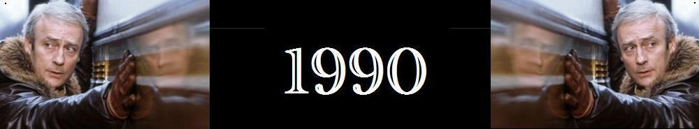 1990 (UK) Movie Banner