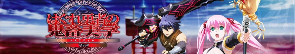 Aesthetica of a Rogue Hero Movie Banner