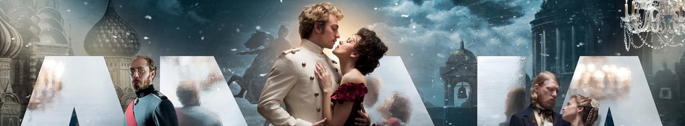 Anna Karenina (UK) Movie Banner