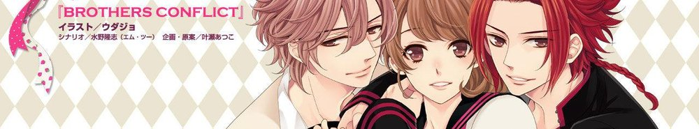 Brothers Conflict (JP) Movie Banner