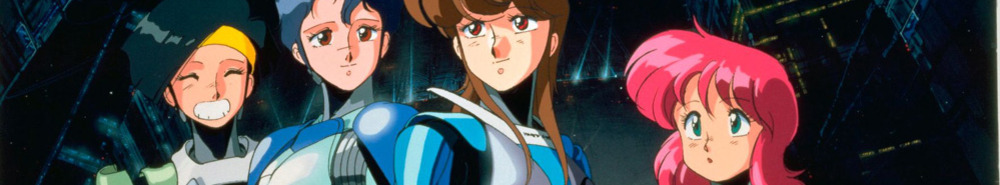 Bubblegum Crisis  Movie Banner