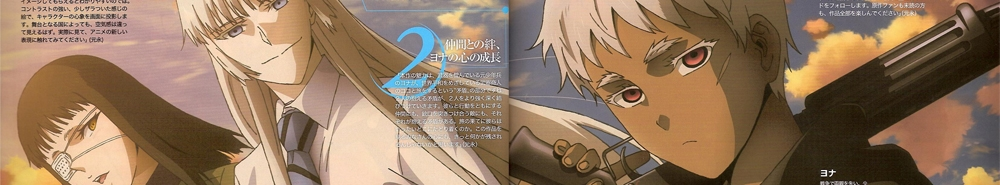 Jormungand Movie Banner