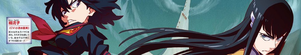 Kill la Kill Movie Banner