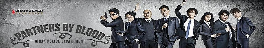 Partners By Blood (JP) Movie Banner