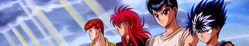 Yu Yu Hakusho Movie Banner