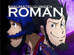Roman the Animation TV Show