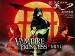 Vampire Princess Miyu TV Show