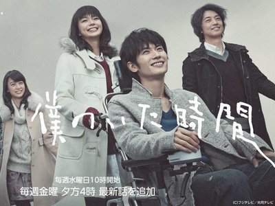 Boku no Ita Jikan (JP) tv show photo