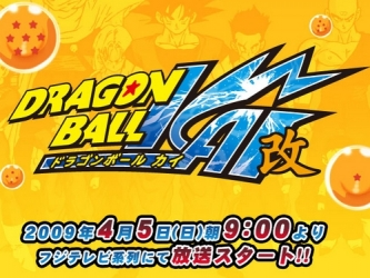 Dragon Ball Kai (JP) tv show photo