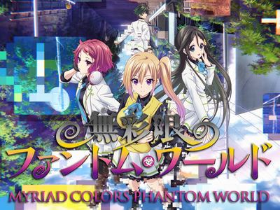 myriad colors phantom world sharetv