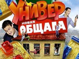 Unyver Novaya Obshchaha tv show photo