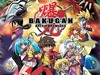Bakugan Battle Brawlers (Dubbed) tv show