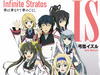IS: Infinite Stratos  TV Show
